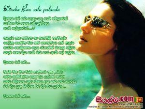 Dineka Ran Salu Palanda Sanda Nagi Melawen Sinhala Lyric