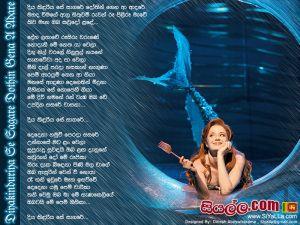 Diyakinduriya Se Sagare Dothin Gena A Adare Sinhala Lyric