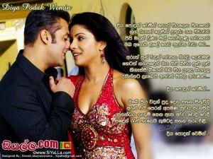 Diya Podak Wemin Thol Wiyalena Pipaseta Sinhala Lyric