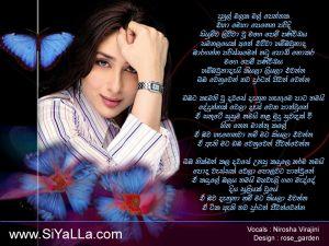 Duhul Malaka Mal Pettaka Sinhala Lyric