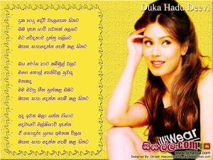 Duka Hadu Devi Walapena Hithata