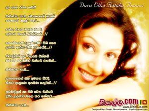 Dura Etha Rataka Thaniwi Sinhala Lyric