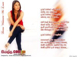 Duras Wannata Me Lesin Aida Apa Sinhala Lyric