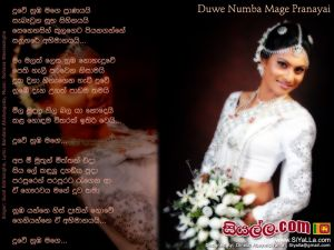 Duwe Nuba Mage Pranayai Sinhala Lyric