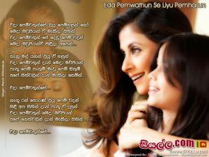 Eda Pemwathun Se Liyu Pemhasun Sinhala Lyric