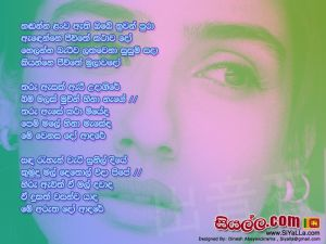 Handanna Lanwa Ethi Obe Nuwan Pura Sinhala Lyric