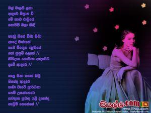 Mal Malathi Latha Sinhala Lyric
