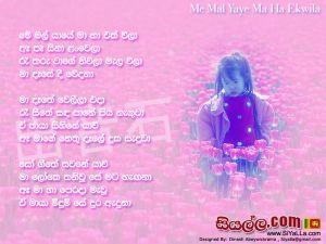 Mee Mal Yaye E Ha Ekwila Sinhala Lyric