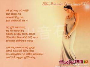 Me Ira Handa Yata Hamu Wi Kata Karapu Aya Sinhala Lyric