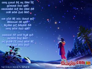 Nethu Dehen Bindi Hada Wiman Wadi Sinhala Lyric