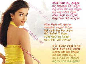 Rosamalaka Katu Anuna Sinhala Lyric