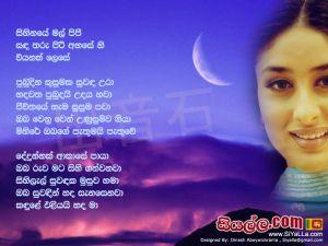 Sihinaye Mal Pipi Sanda Tharu Piri Ahasehi Sinhala Lyric