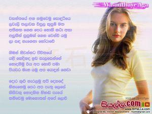 Wasanthaye Aga Hamuwemu Sonduriya Sinhala Lyric