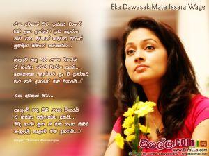 Eka Dawsak Mata Issara Wage Oba Langa Innata  Sinhala Lyric