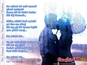 Eka Kudayak Yata Gawi Nogawi Dawasak Handawe Sinhala Lyric