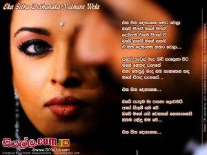 Eka Sitha Dethanaka Nathara Wela Sinhala Lyric