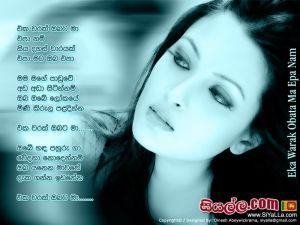 Eka Warak Obata Ma Epa Nam Sinhala Lyric