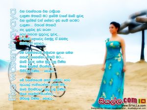 Eka Wasanthayaka Eka Rathriyaka Sinhala Lyric