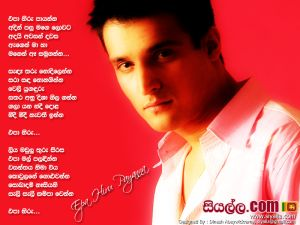 Epa Hiru Payanna Adin Pasu Mage Lowata Sinhala Lyric