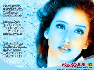 Epa Kandulel Sala Handannata Obe Netha Sinhala Lyric