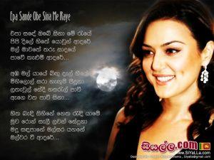 Epa Sande Obe Sina Me Raye Sinhala Lyric