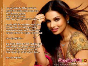 Epa Yali Hamuwanna Jiwithe Gaman Maga Sinhala Lyric