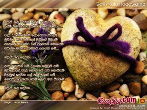 Galin Kala Hadawatha Malin Sarasa Atha Sinhala Lyric