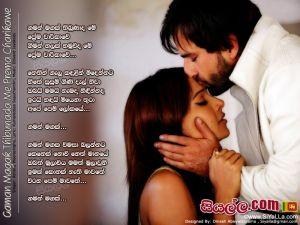 Gaman Magak Thibunada Me Prema Charikawe Sinhala Lyric