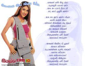 Gamane Gim Niwu Eda Sinhala Lyric