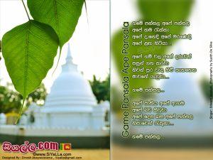 Game Pansala Ape Pansala Apekama Rakka Sinhala Lyric