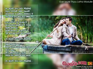 Gan Iwure Thuru Latha Madulle Sinhala Lyric