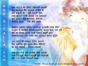 Ganga Addara Ma Sinhala Lyric