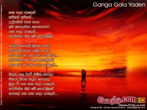 Ganga Gala Yaden Athithe Ulpathin Pena Nega Sinhala Lyric