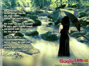Ganga Thawama Galai Gandala Nisasalawa Bala Hindi Sinhala Lyric