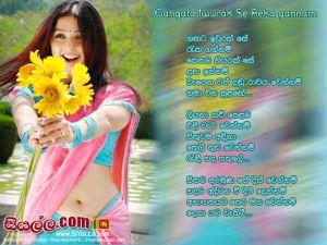 Gangata Iwurak Se Reka Gannam Sinhala Lyric