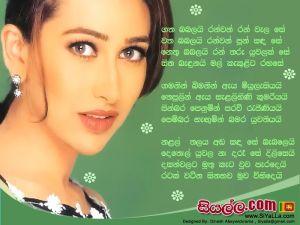 Gata Babalai Ran Wan Ran Wala Se Sinhala Lyric