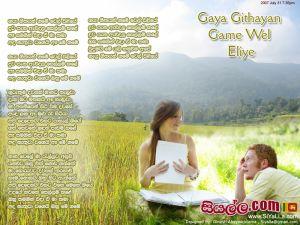 Gaya Gitayan Game Wel Eliye Sinhala Lyric