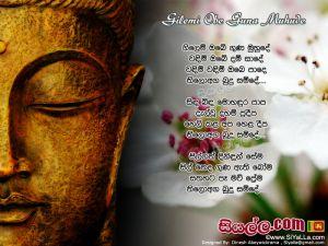 Gilemi Obe Guna Muhude Sinhala Lyric