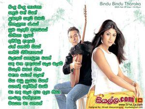 Bindu Bindu Tharaka