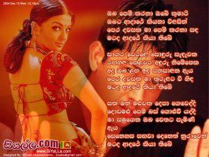 Oba Pem Karana Obe Kumariya Sinhala Lyric