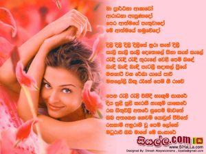 Maa Prarthana Ashawo Sinhala Lyric