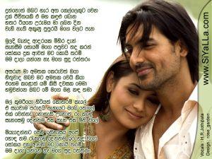 Muladi Benda Adareka Mihira Den Sinhala Lyric