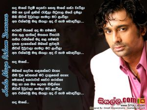 Hada Mage Ridum Denawa Nethu Mage Handa Watila Sinhala Lyric