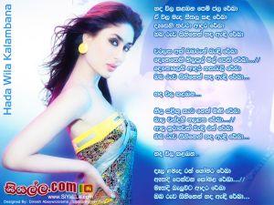 Hada Wila Kalambana Pem Jala Reka Sinhala Lyric