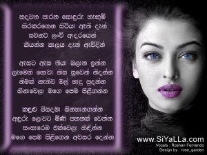 Hadawatha Parana Sonduru Hangum Sinhala Lyric