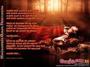 Hadawathin Obawa Pathuwama Sansare Purawata Sinhala Lyric