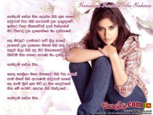 Hamadama Handana Sitha Hadanna Oba Langa Nane Sinhala Lyric