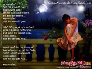 Handuna Gannata Ei Mata Nohaki Une Sinhala Lyric