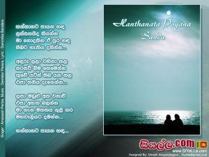 Hantanata Payana Sanda Lassanaida Kiyanna Sinhala Lyric