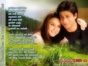 Hanthana Desin Ena Mudu Sitha Sulan Rali Sinhala Lyric